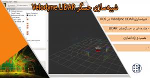 شبیهسازی حسگر Velodyne LIDAR در ROS و Gazebo